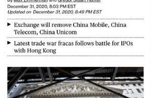 上海首现新冠变异病毒感染者;纽交所将让中国三大运营商退市;温岭槽罐车爆炸事故30人被问责