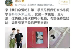 怕惹事!孟非删除感谢朱正廷粉丝送礼品博文,引发网友热议