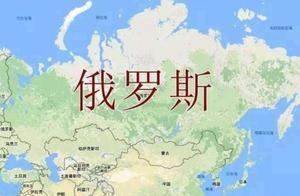 虎口夺食,俄罗斯吃了一次哑巴亏,白白损失几十万平方公里
