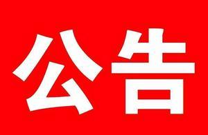 菏泽市政府拟征收土地公告,涉及3地块,附位置、用途、补偿标准…