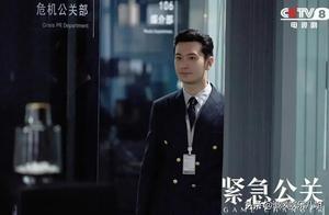 黄晓明的《紧急公关》好敢拍!开播就航空公司暴力赶客,去油了