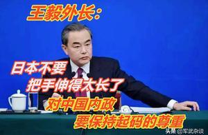 王毅外长:日本不要把手伸得太长了,对中国内政要保持起码的尊重