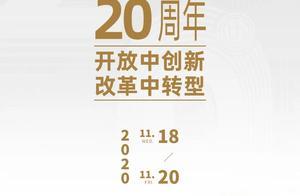 2020亚布力论坛第二十届年会终极日程!这些嘉宾在等你