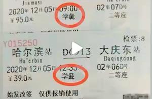 """黑龙江一学生购买的火车票上惊现""""学猪""""字样!铁路部门给出回应"""