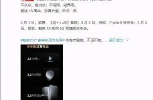 3月魅族开启新品发布周 Flyme9和18系列5G双旗舰同上