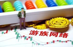 游族网络盘中大跌逾9%,疑似高层内斗致董事长被投毒入院