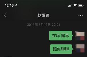 网传赵露思将中国台湾说成国外 工作室发声明辟谣