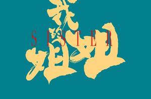 电影《我的姐姐》命运与安然,不可错过的张子枫
