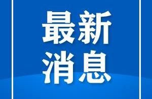 刚刚!20日福建新增4例境外输入确诊病例轨迹公布!