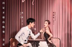 令人耳目一新的性别反转剧《从结婚开始恋爱》:女总裁爱上小娇夫