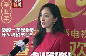 杨幂:出道15年却第一次上春晚,接受央视专访详解这其中的原委