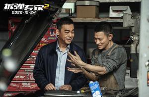 刘德华朝刘青云怒吼,激动到拍掉手机水杯,双影帝18年后再合作