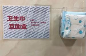 """女大学生发起卫生巾互助盒:反对""""月经羞耻""""不是没事找事"""