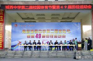 南县城西中学:运动会力求趣味性,各班入场花样多