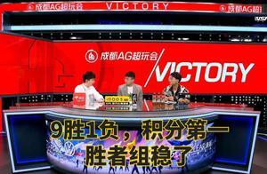 成都AG超玩会零封广州TTG,喜提七连胜,积分第一稳了!