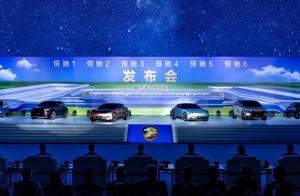 新车情报局 恒驰一口气发布六款新车,像极了中超赛场的恒大模式