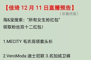 李佳琦直播预告12月11号(时尚节)清单