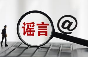 """北京通报近期涉""""疫""""谣言3起典型案例"""