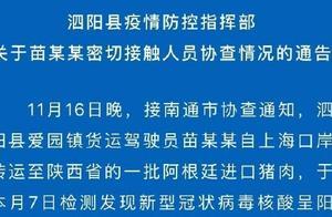 江苏泗阳县:苗某某及车辆环境核酸检测结果为阴性