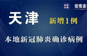 天津新增1例本地新冠肺炎确诊病例 系此前核酸检测阳性装卸工人