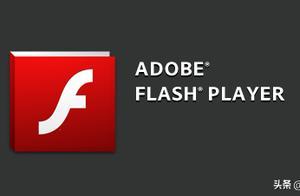 Windows10将永久删除FlashPlayer