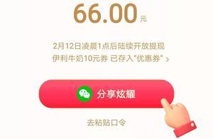 抢到春晚抖音第一波红包¥66!好开心!