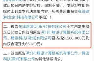 抄袭欢乐斗地主的残局关卡 途游被判赔偿腾讯56万元