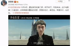 《爵迹2》改名《冷血狂宴》网播上线,郭敬明的强辩使口碑逆转?