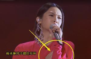 浪姐2杨丞琳的耳饰在舞台上掉落,随后的反应成亮点,堪称教科书