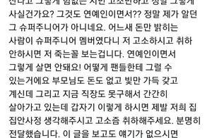 韩国人气男星遭黑粉道德绑架,你起诉我是想逼死我吗?