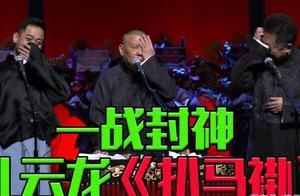 孔云龙和郭德纲于谦表演扒马褂爆火 郭德纲下一个力捧的就是他?