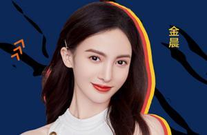 腾讯娱乐年度盛典太豪华:金晨李易峰加盟,硬糖少女两人缺席?