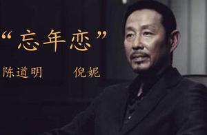 """陈道明越老越吃香,与倪妮""""忘年恋"""",是真的吗?"""