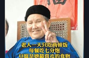 湖南127岁寿星去世,新疆134岁寿星健在,她们长寿有何诀窍