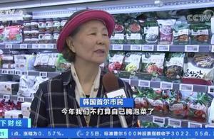 韩国白菜猪肉价,一棵涨到30元,韩国大妈表示吃不起泡菜了