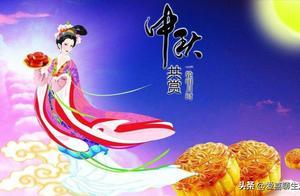 今天中秋节,家里老人说,要吃这些食物,寓意健康平安,团团圆圆