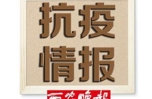黑龙江省绥化市望奎县无症状感染者增加到20例