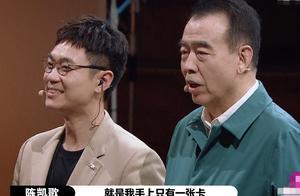 陈凯歌将最后晋级卡给董思怡,却强调是为了任敏,董思怡表情抢镜