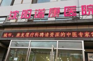 1传21!沈阳2家医疗机构被吊销执照