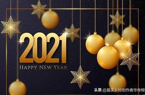 再见2020,你好2021!往事不回头,未来不将就