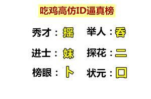 """吃鸡游戏中的高仿id逼真榜揭榜了,""""囗""""和""""口""""傻傻分不清"""