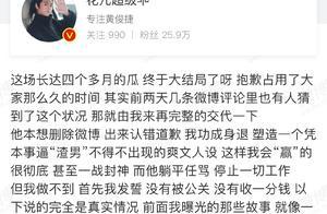 反转了?黄俊捷前女友再发长文称自己被利用 向男方道歉