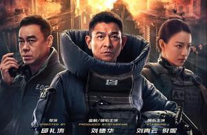 刘德华狂炸香港《拆弹专家2》火爆过瘾!但三观太拧巴
