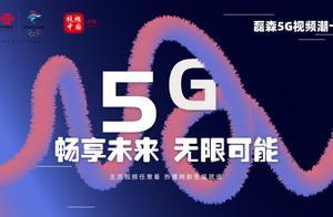 中国联通聚焦5G发展 全面实施2G退网计划