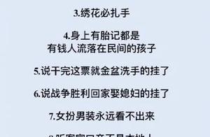 上床必怀孕,切菜必剁手......中国电视剧的十大定律简直太准了