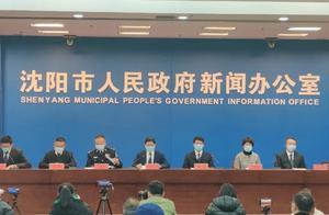 """沈阳新增4例确诊病例基本情况公布!两家医疗机构""""执业许可""""被吊销"""