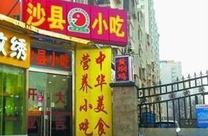 """沙县小吃会成""""国际沙""""吗,在美国开业仅3小时就被迫关门"""