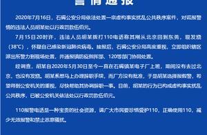 奇葩!石碣一男子为了辞职竟报警谎称自己感染了新冠肺炎病毒