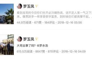 """红衣教主周鸿祎收下了人生导师罗永浩?对此""""凤姐""""有话说"""