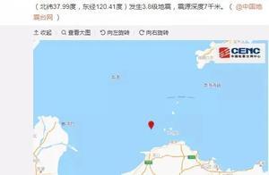 蓬莱3.8级地震,身在胶东的你,感觉到了吗